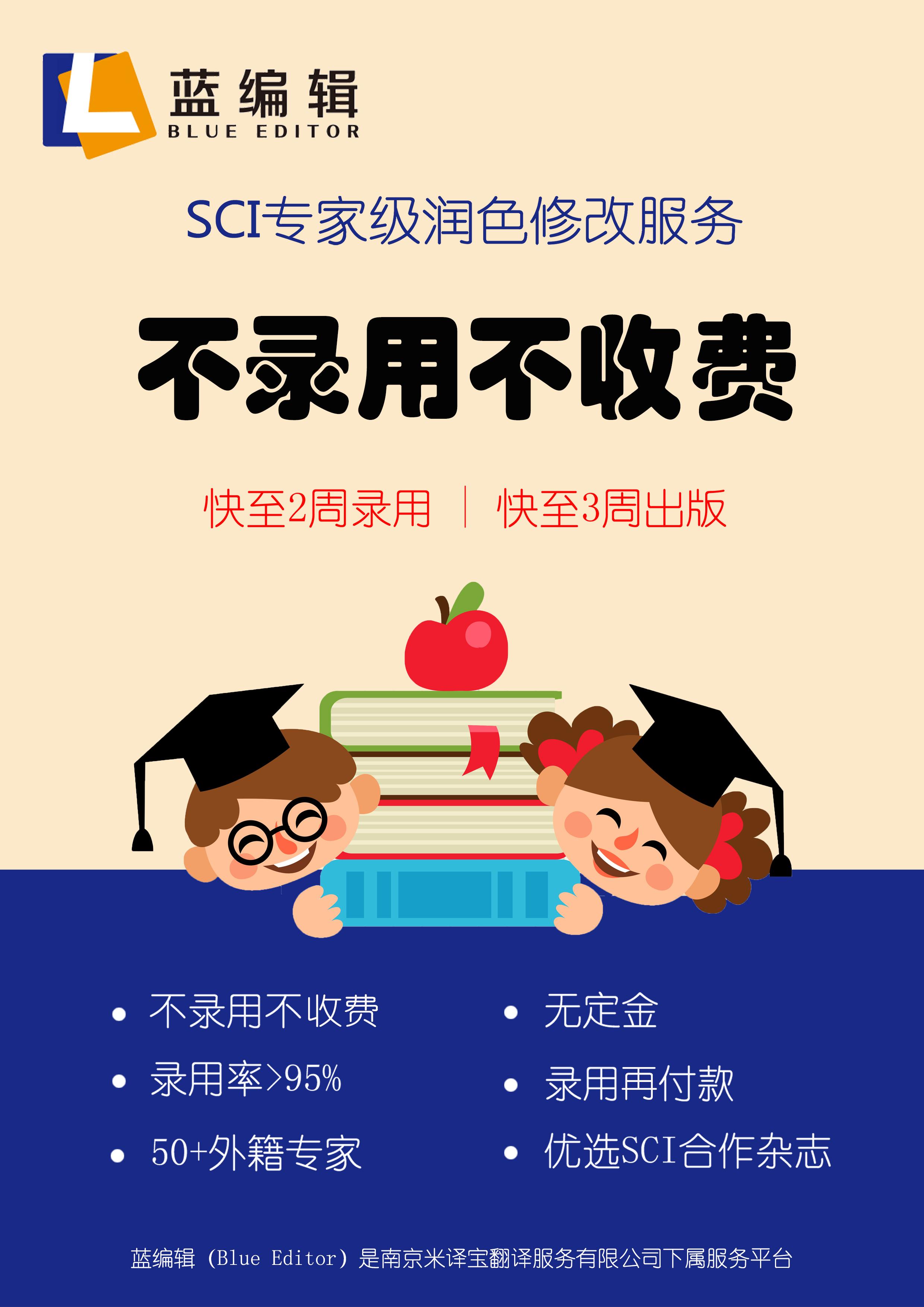 SCI专家级润色修改服务(不录用不收费)