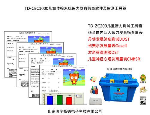 拓德科技儿童智力发育筛查工具箱及软件信誉保证