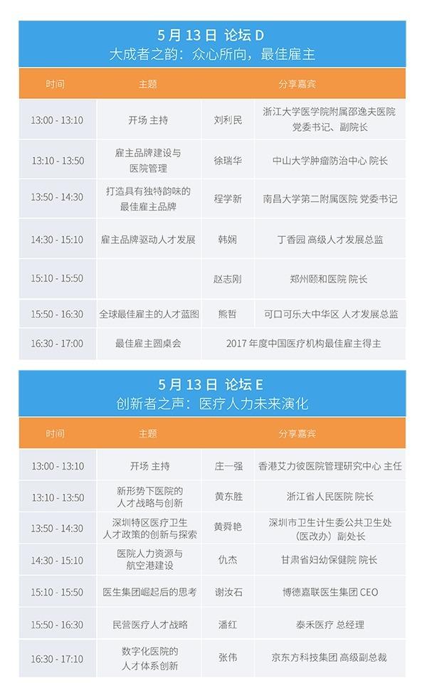 大会议程-05.png