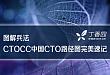 图解兵法|中国 CTO 介入路径图完美速记