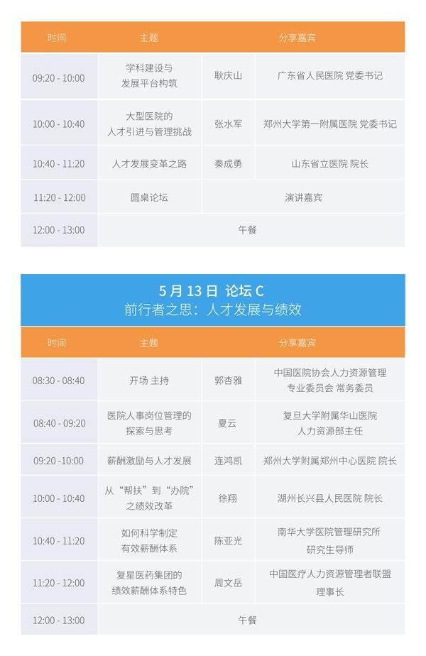 大会议程-04.png