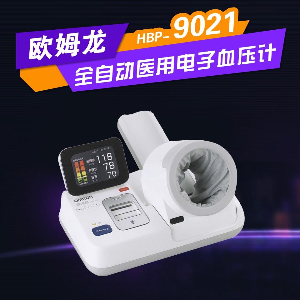 欧姆龙 健太郎HBP-9021 全自动 医用 电子血压计
