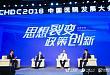 思想裂变 政策创新:2018 CHDC 圆桌论坛