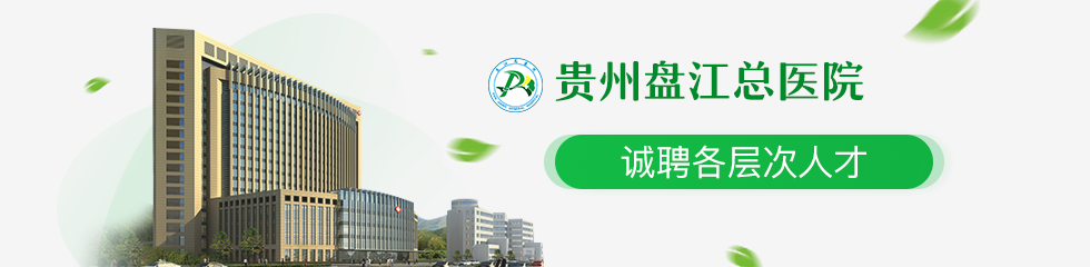 贵州盘江总医院招聘专题