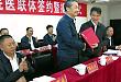 贵州省人民医院盘江总医院医联体签约揭牌