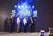 国内首个医疗品牌管理方向的联盟组织 中国医疗品牌管理联盟成立