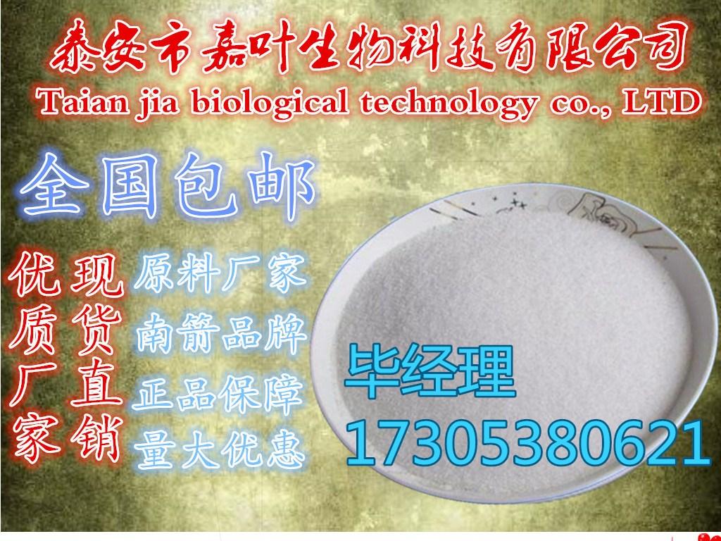 氧嗪酸钾(99%)CAS:2207-75-2