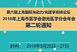 第六届上海国际光动力和光医学高峰论坛通知