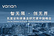 瓦里安举办首届科研基金研究者中国峰会