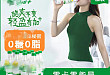 「越喝越瘦」的网红饮料,真的能瘦吗?