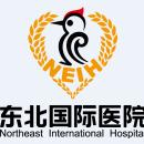 中一集团东北国际医院