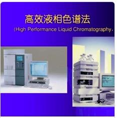 高效液相色谱法(HPLC)