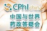 中国与世界药政答疑会