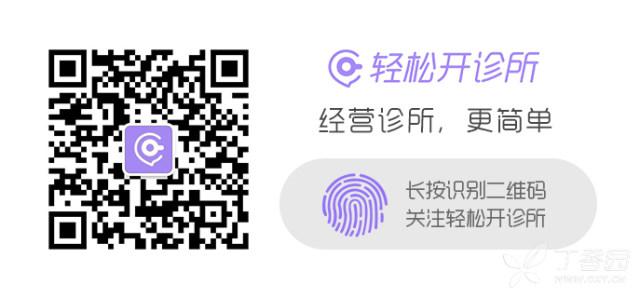 轻松开诊所微信小尾巴.jpg