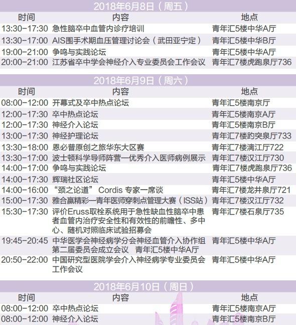 日程一览表.png
