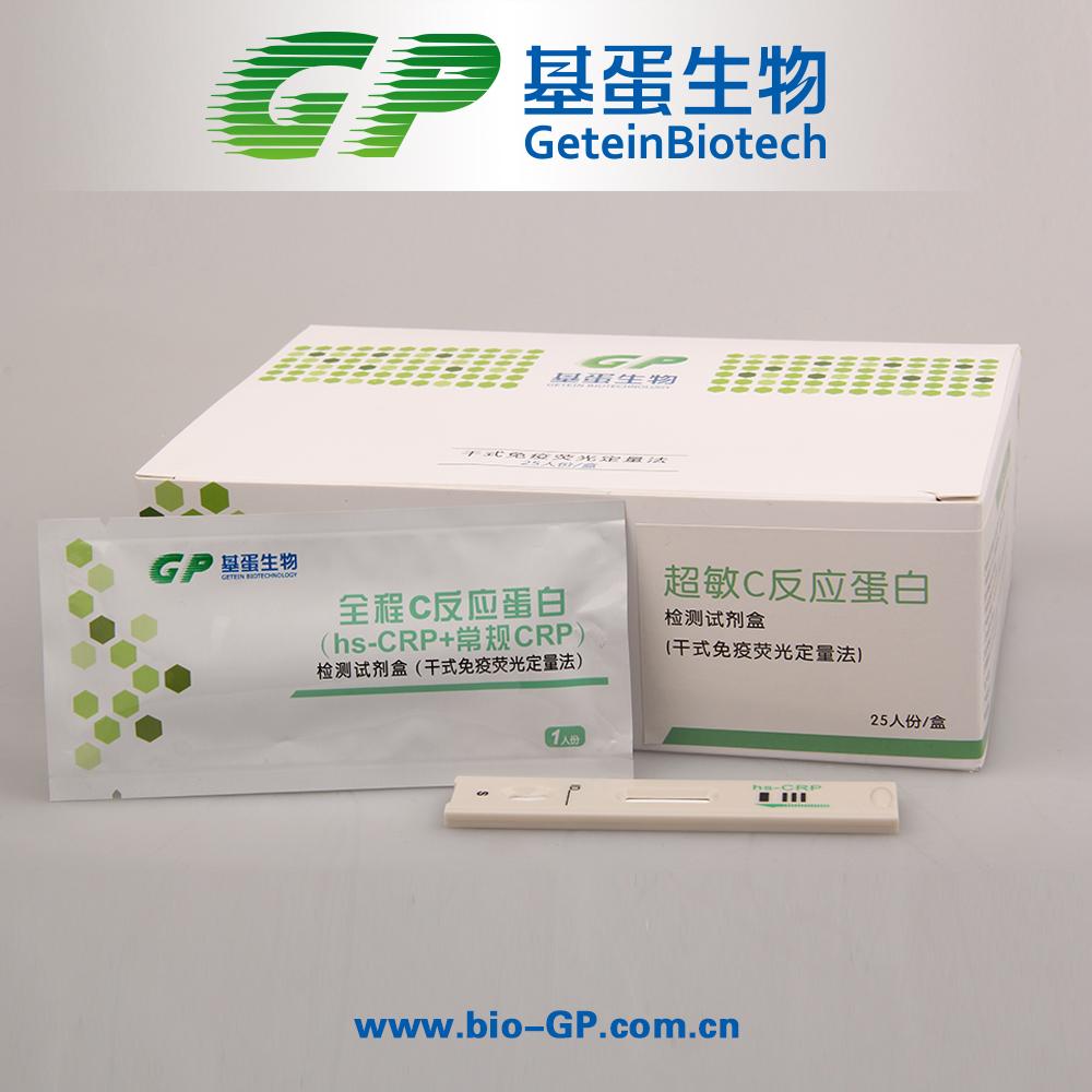超敏C反应蛋白检测试剂盒(干式免疫荧光法)