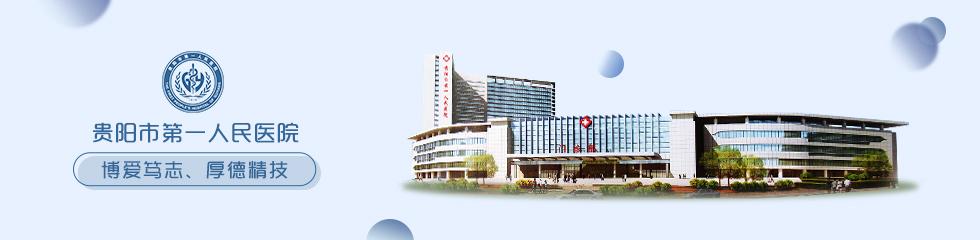 贵阳市第一人民医院招聘专题
