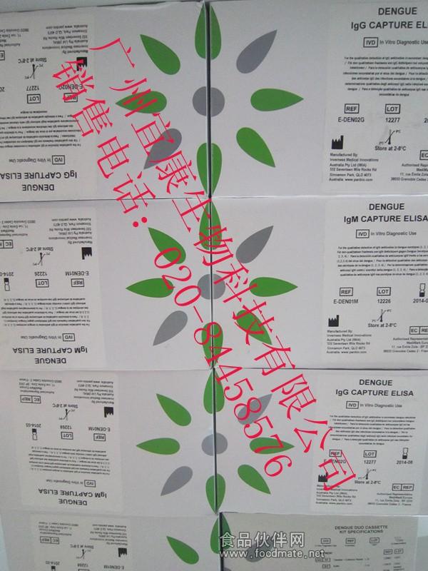 88必发娱乐官网_登革热病毒检测卡
