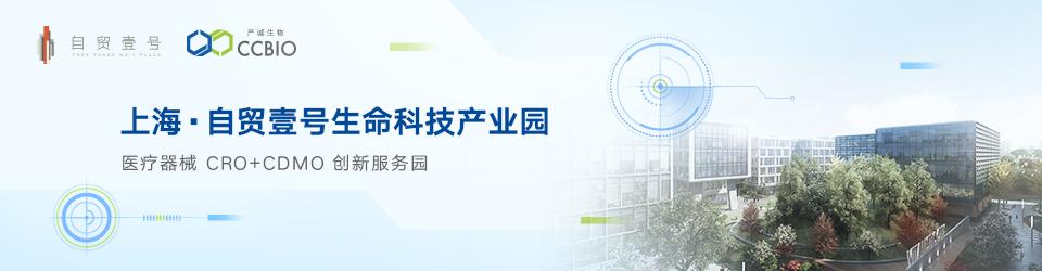 产诚-上海·自贸壹号生命科技产业园