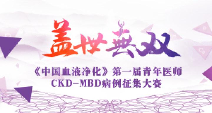 盖世无双 CKD-MBD 病例征集大赛