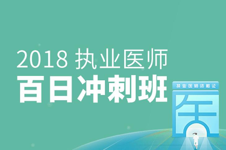 2018执业医师百日冲刺班
