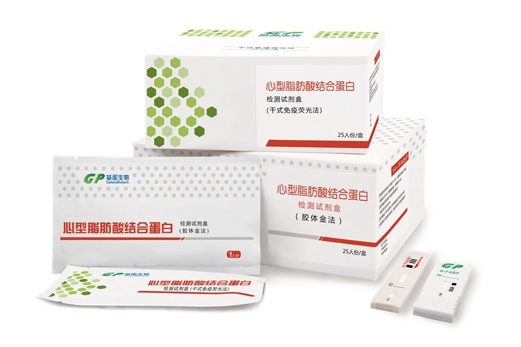 88必发娱乐官网_H-FABP检测88必发com盒(胶体金法)