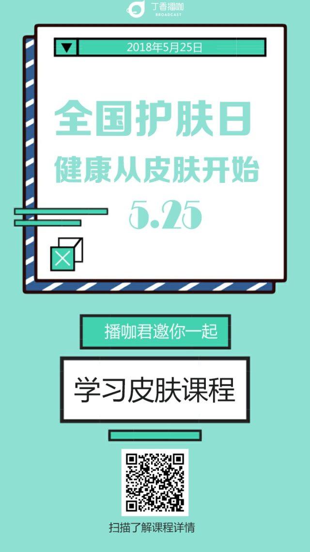 播咖皮肤日海报.png