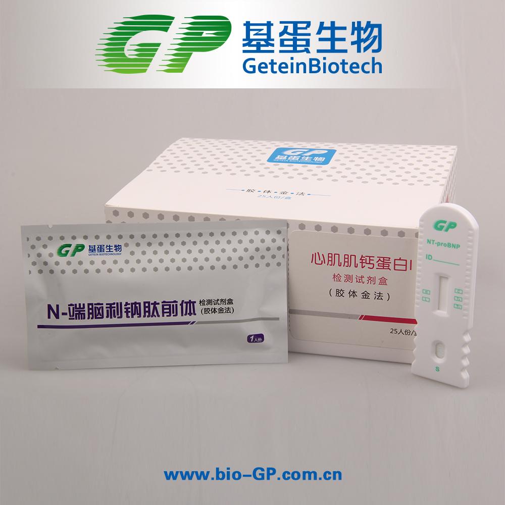 88必发com_心肌肌钙蛋白I检测88必发com盒