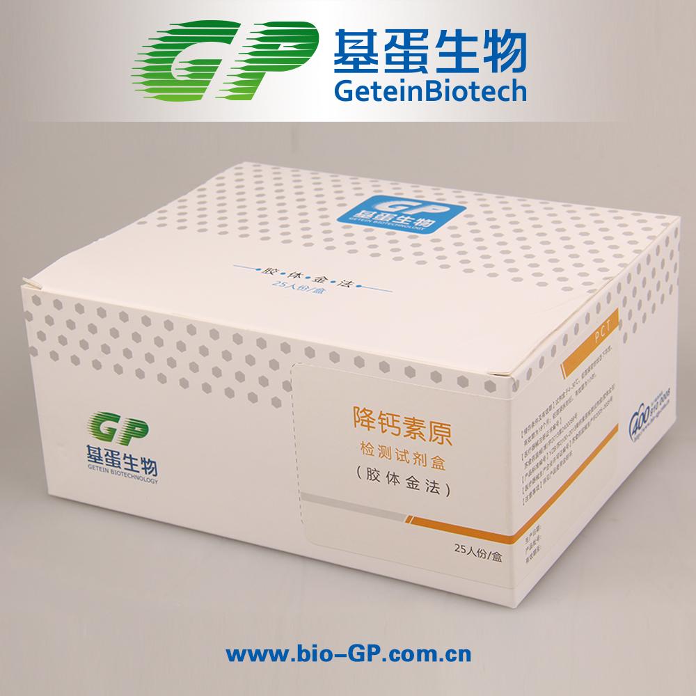 江苏南京 降钙素原(PCT)检测试剂盒