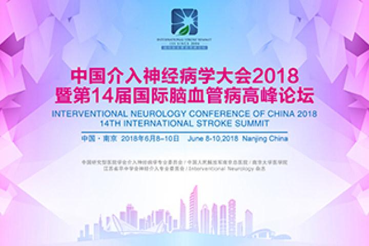第 14 届国际脑血管病高峰论坛