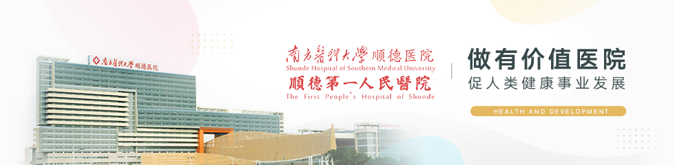 顺德第一人民医院品牌专题