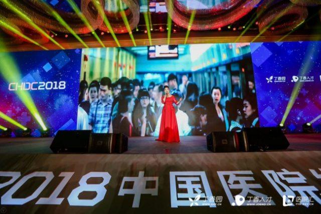 郑州人民医院工会副主席马丽娜让中国医院品牌形象发展越发的有生命有灵魂doc687.png