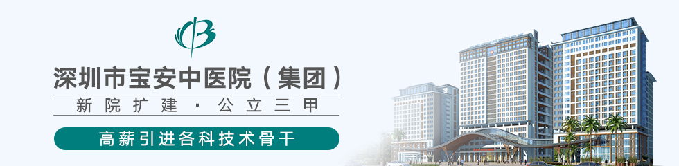 深圳市宝安中医院(集团)招聘专题