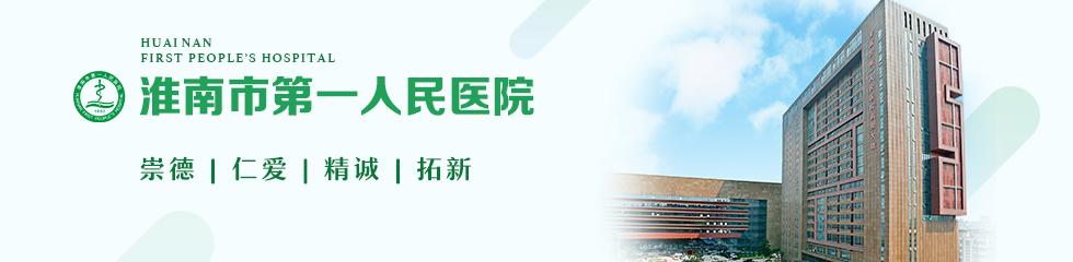 淮南市第一人民医院招聘专题