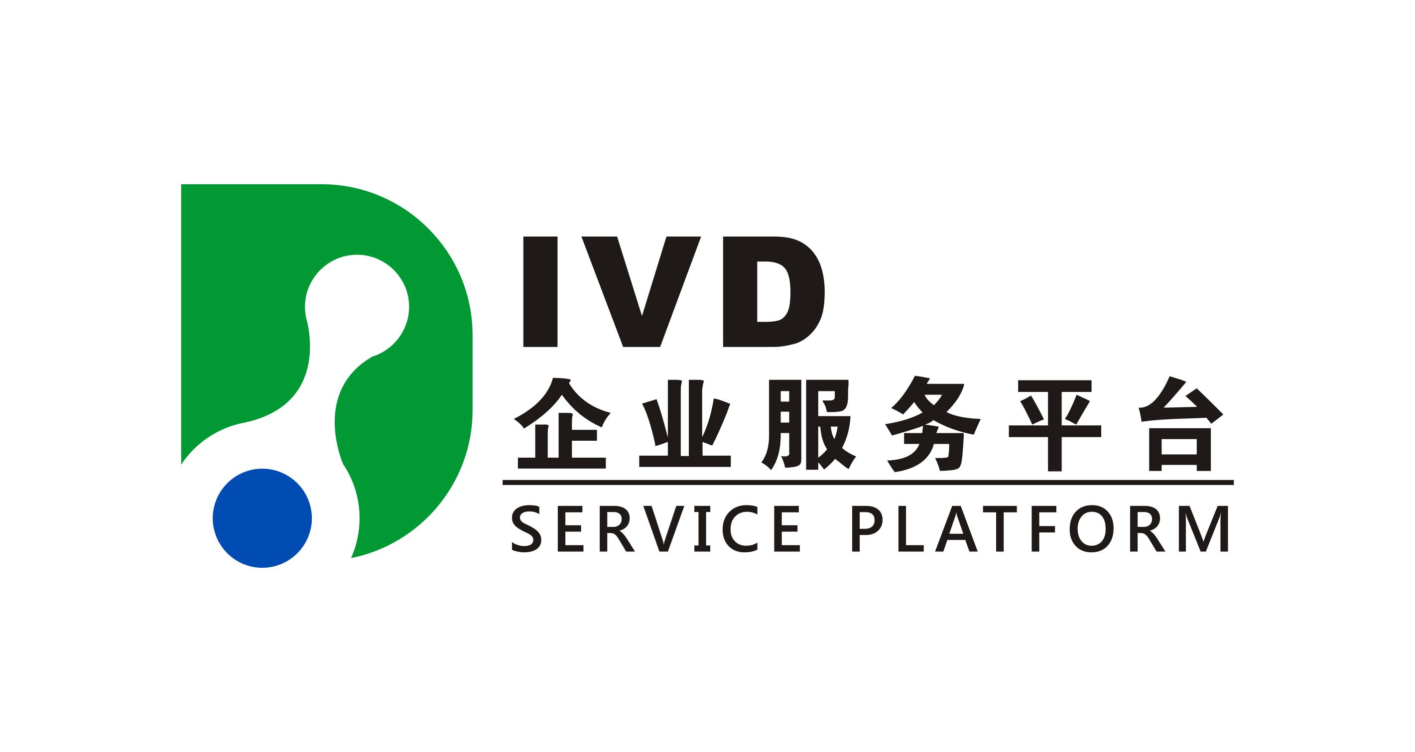 IVD企业服务平台抗体标记服务