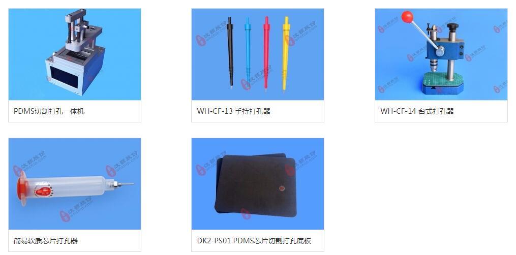 微流控芯片PDMS打孔器