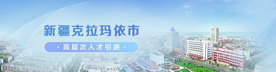 新疆克拉玛依市高层次人才引进招聘专题