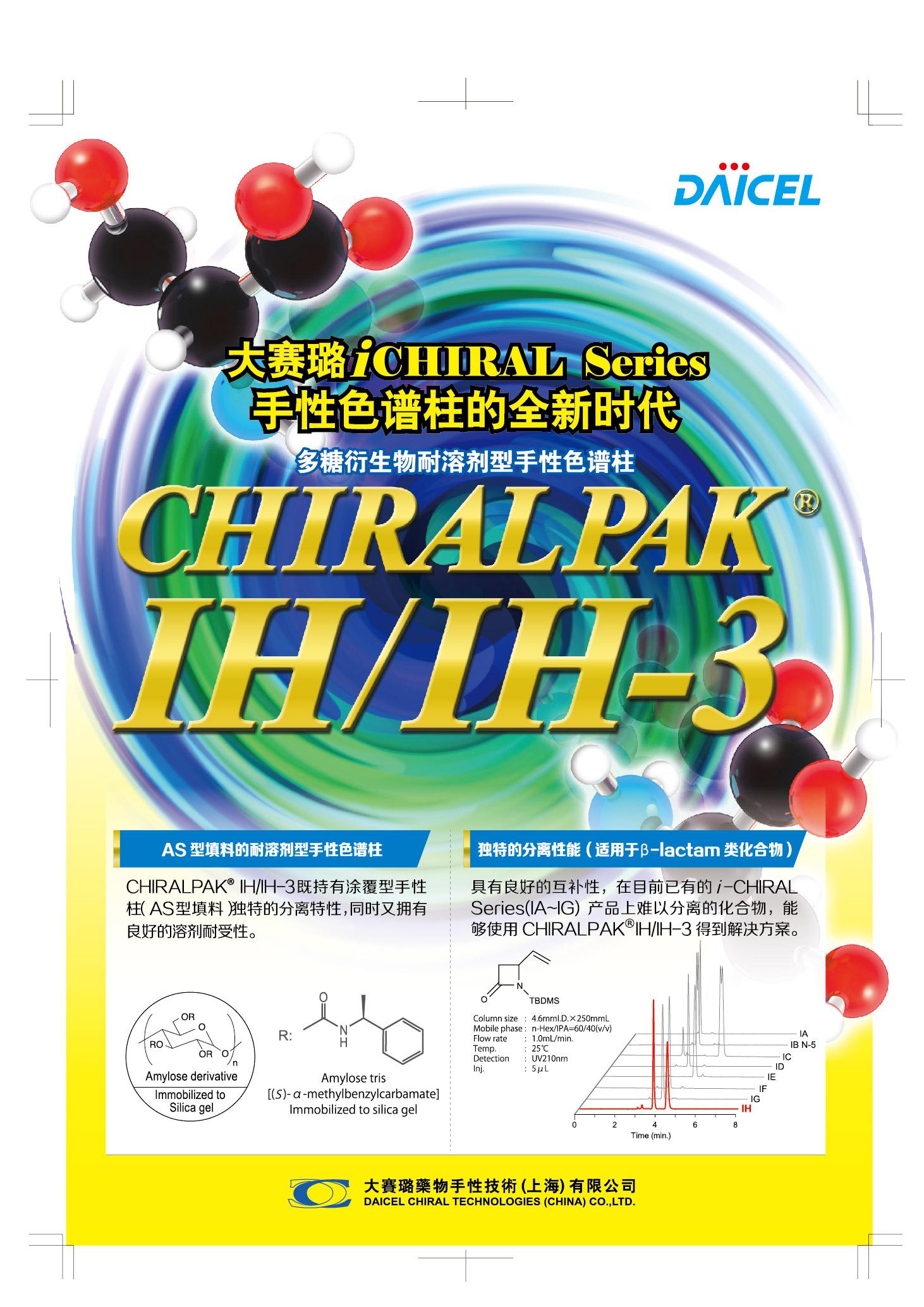 大赛璐键合型手性色谱柱CHIRALPAK® IH / CHIRALPAK® IH-3