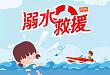 漫画图解:溺水救援与自救攻略