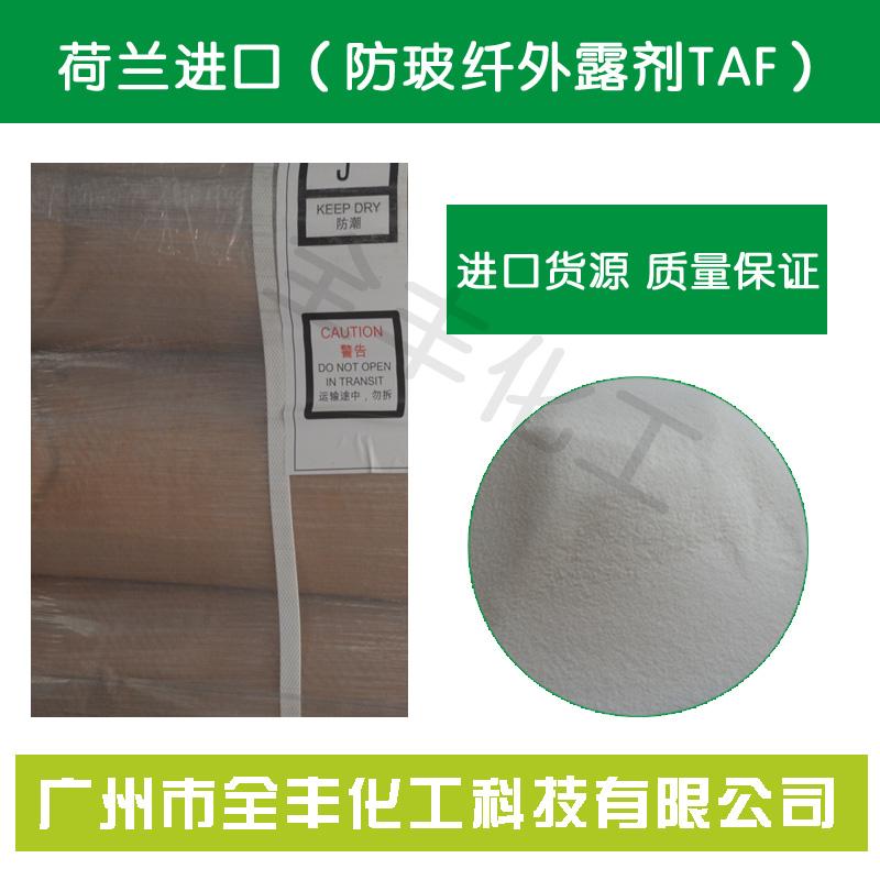 塑胶塑料PA PBT PP ABS加纤分散剂 润滑剂 防玻纤外露剂TAF光亮剂