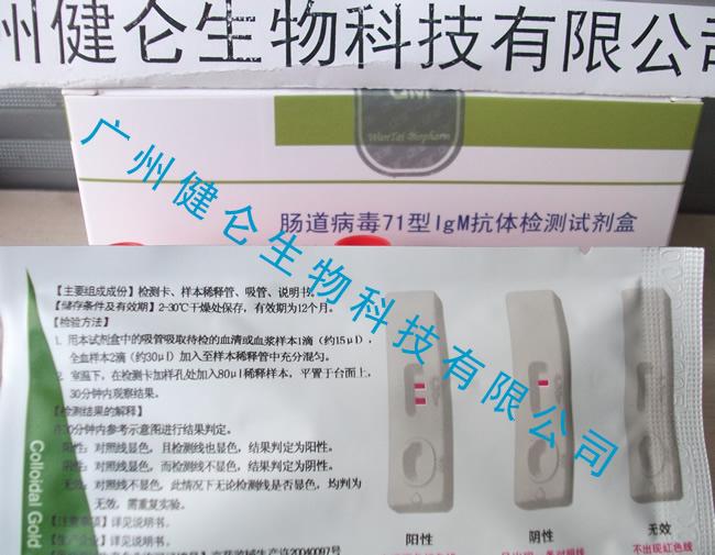 手足口EV71抗体检测试剂盒