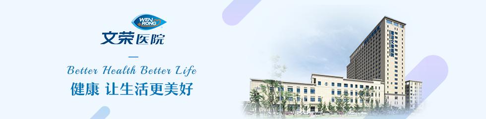 横店文荣医院品牌专区