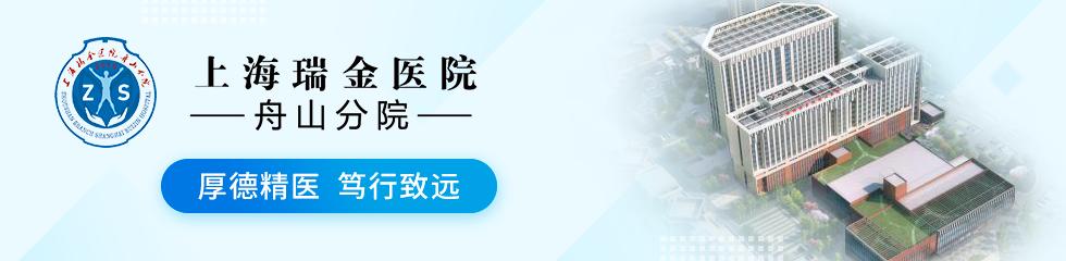 上海瑞金医院舟山分院招聘专题