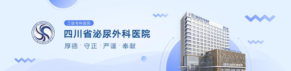 四川省泌尿外科医院招聘专题