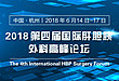 2018 第四届国际肝胆胰外科高峰论坛与您相约「人间天堂」杭州!
