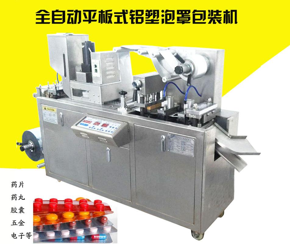 胶囊板铝塑泡罩包装机