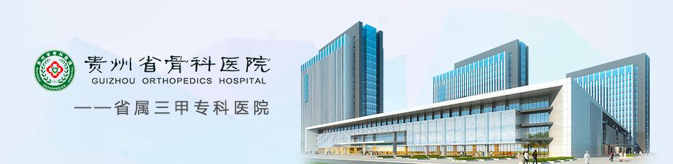 贵州省骨科医院招聘专题
