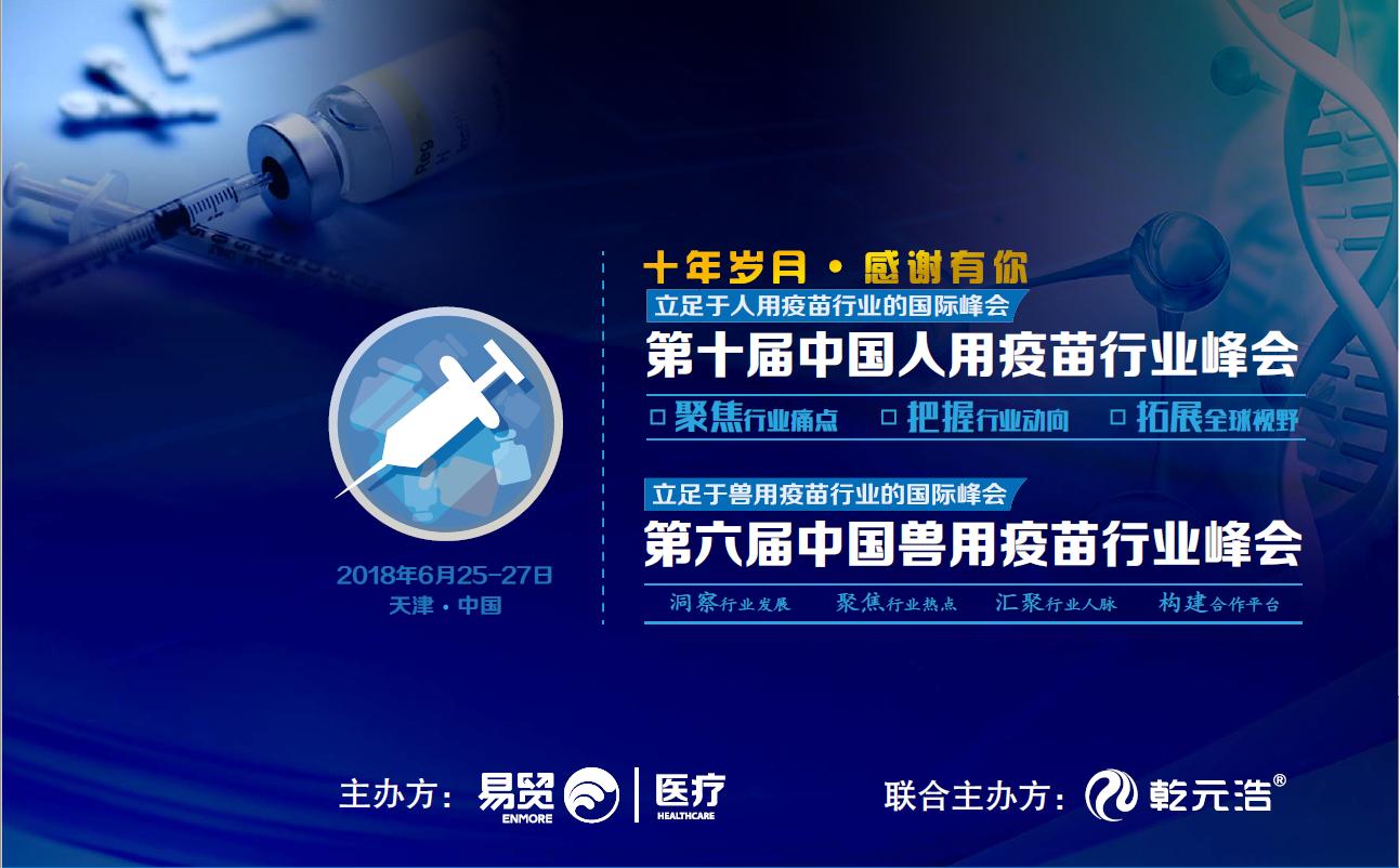 【Esco News】Esco亮相第十届中国人用疫苗行业峰会&第六届中国兽用疫苗行业峰会