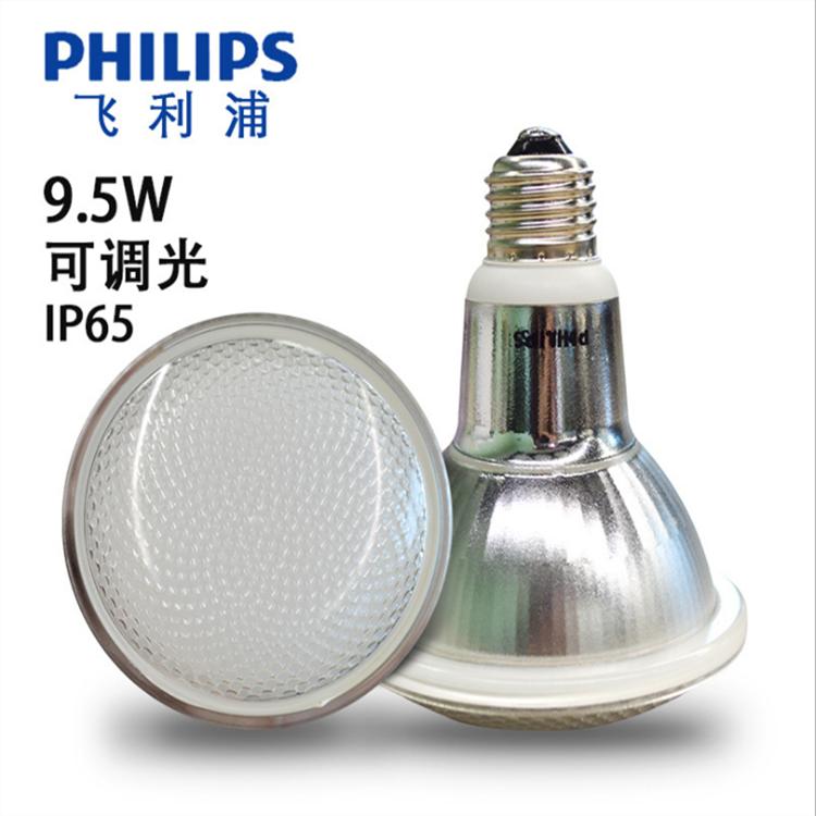 飞利浦养殖场LED灯9.5W可调光防水LED PAR P30L 3000K
