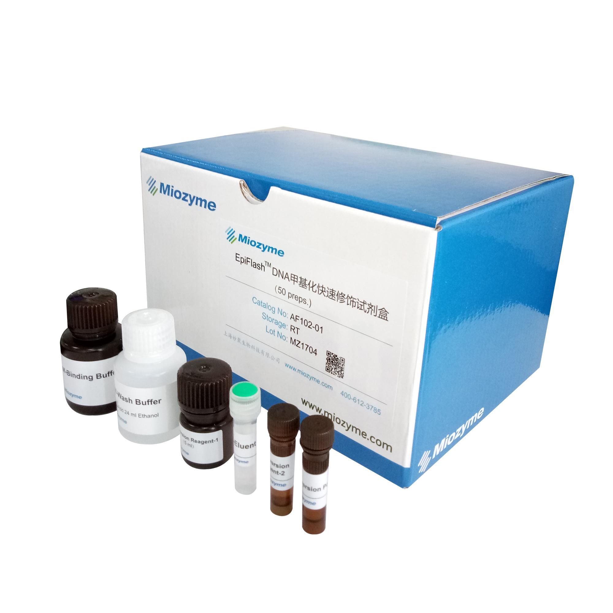 妙聚 EpiFlash®  DNA亚硫酸盐快速修饰试剂盒
